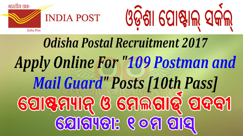 "Applications are invited form the eligible persons for filling the vacancies of Postman and Mail Guard from open market for the year 2015-16 in Odisha Postal Circle. Odisha Postal 2017: Apply Online For ""109 Postman and Mail Guard"" Posts [10th Pass] (Last Date: 17/02/17)"
