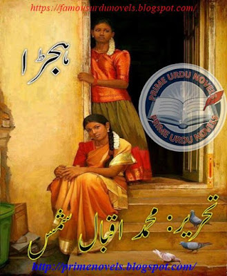 Hijra afsana pdf by Muhammad Iqbal Shams