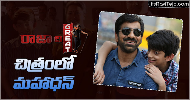 Mahadhan in Ravi Teja's Raja The Great Movie