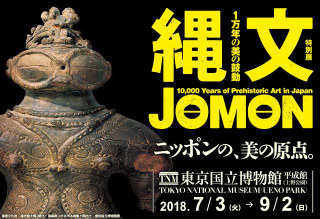 JOMON: 10,000 Years of Prehistoric Art in Japan, at the TOKYO NATIONAL MUSEUM, Ueno Park, Taito-ku, Tokyo