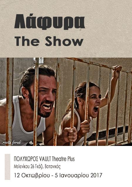 « Λάφυρα The Show » σκηνοθεσία Μάνου Κανναβού