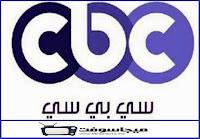 شاهد قناة سي بي سي CBC بث مباشر الان بدون تقطيع