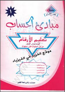 تحميل كتاب مبادئ الحساب pdf ، تعلم الحساب للأطفال عربي ، معلم الحساب للأطفال ، Principles of calculation
