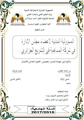 مذكرة ماستر: المسؤولية المدنية لأعضاء مجلس الإدارة في شركة المساهمة في التشريع الجزائري PDF