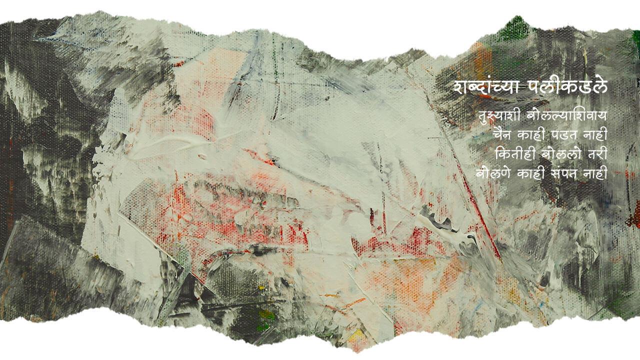 शब्दांच्या पलीकडले - मराठी कविता | Shabdanchya Palikadle - Marathi Kavita