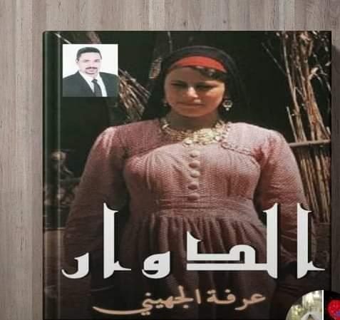 الحلقه الاولي مسلسل الدوار
