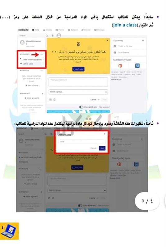 بالصور.. خطوات تسجيل طالب على منصة ادمودو أو تعطيل حساب طالب فى حاله وجود حسابين  984