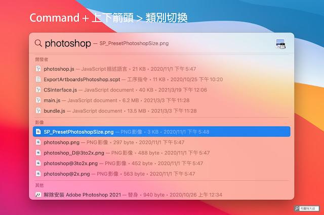 【MAC 幹大事】用 Spotlight 功能讓 Mac / MacBook 做事更有效率 - 快捷鍵「Command + 上下箭頭」能夠以類別來切換