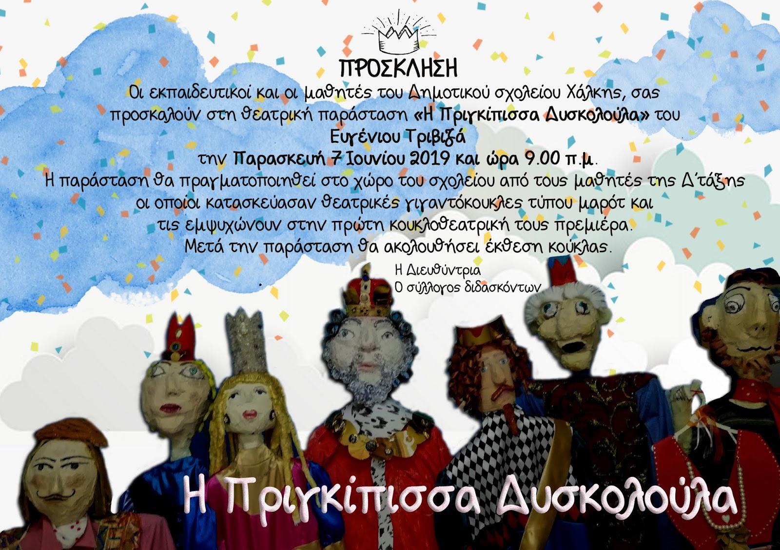 «Η πριγκίπισσα Δυσκολούλα» του Ευγένιου Τριβιζά από τον κουκλοθίασο του δημοτικού σχολείου Χάλκης