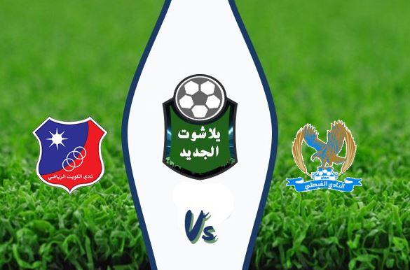 نتيجة مباراة الفيصلي الأردني والكويت الكويتي اليوم الثلاثاء 14 يناير 2020 دوري أبطال آسيا