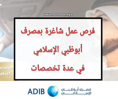 فرص عمل شاغرة بمصرف ابوظبي ADIB التسجيل مفتوح 2020-2021
