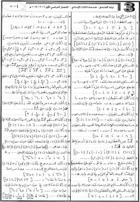مراجعة نهائية هندسة الثالث الاعدادى 2017