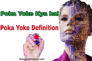 Poka Yoke-in-Hindi