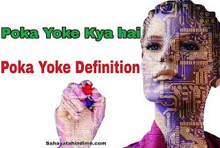 Poka Yoke-in-Hindi