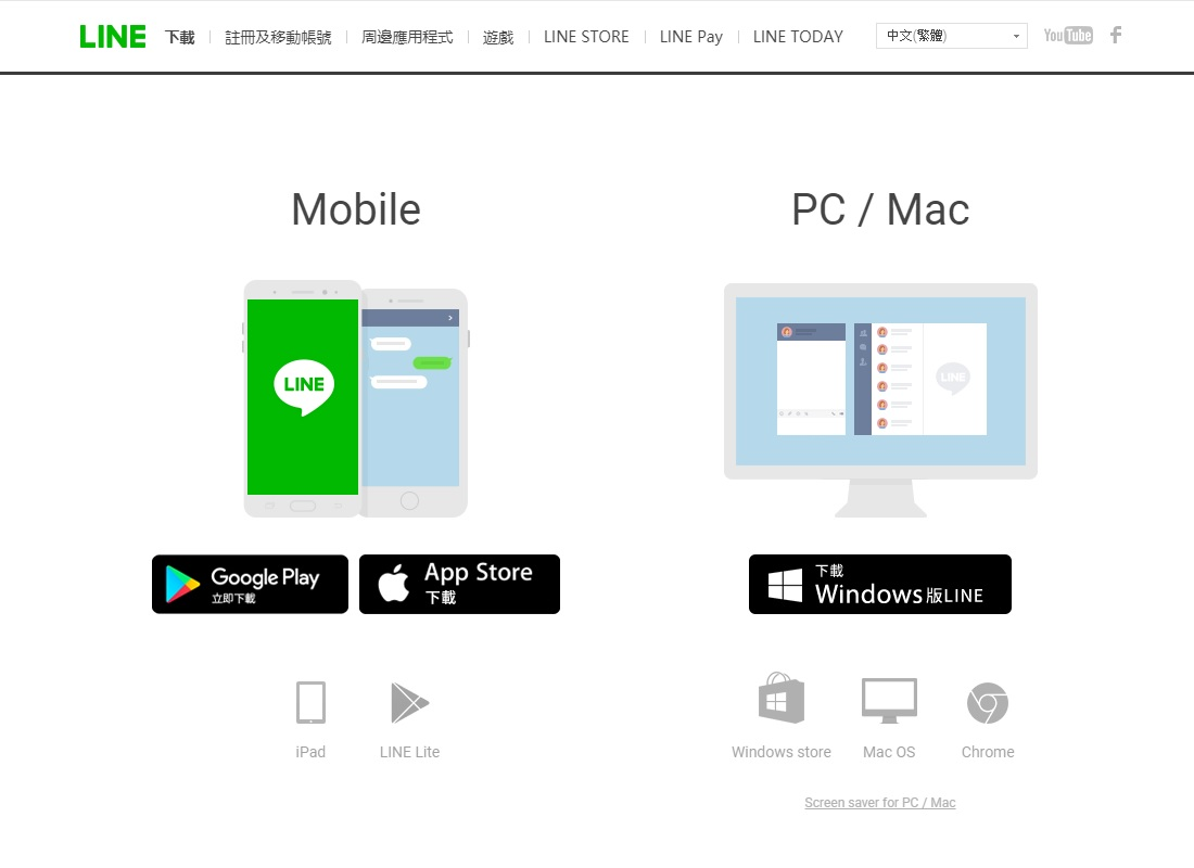 Line電腦版中文下載 電腦也能進行LINE文字語音對話