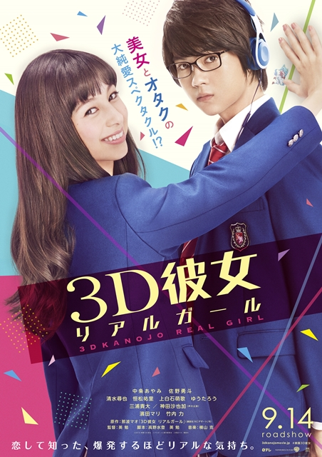 Novo PV e Visual do live action de 3D Kanojo