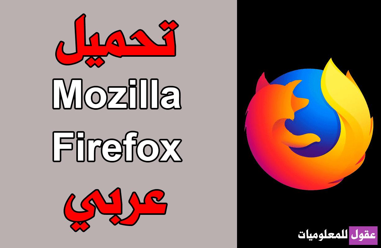 تحميل فايرفوكس عربى 2020 للكمبيوتر تنزيل متصفح Firefox