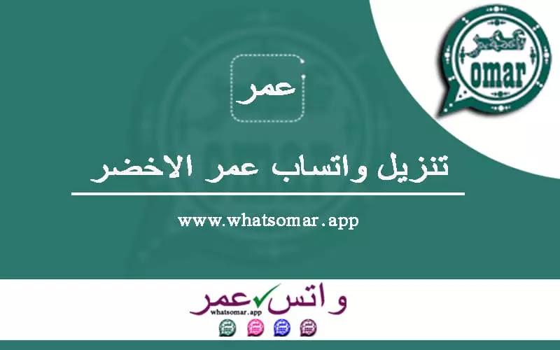 تحميل واتساب عمر اخضر 2021 Apk تنزيل Whatsapp Omar Akhdar