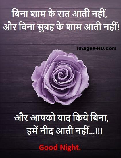 Good night images in Hindi, good night photos, good night pics