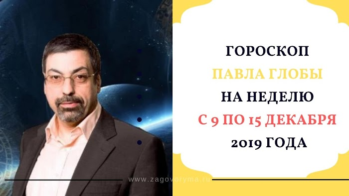Гороскоп Павла Глобы на неделю с 9 по 15 декабря 2019 года