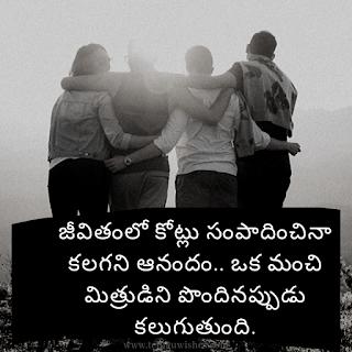 friendship day telugu quotes