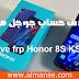 حذف حساب جوجل هونر Remove frp Honor 8S KSA_LX9
