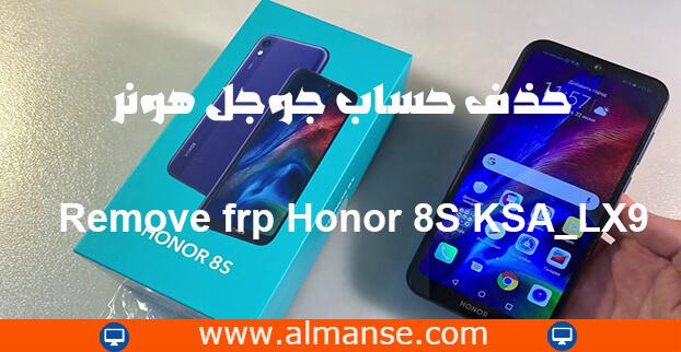 Remove frp Honor 8S KSA-LX9