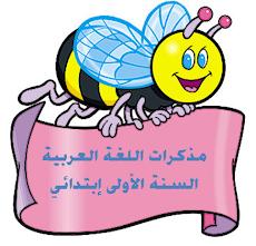 مذكرات اللغة العربية السنة الاولى ابتدائي