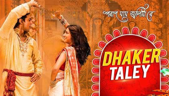Dhaker Tale Komor Dole (ঢাকের তালে কোমর দোলে) FULL Lyrics Song