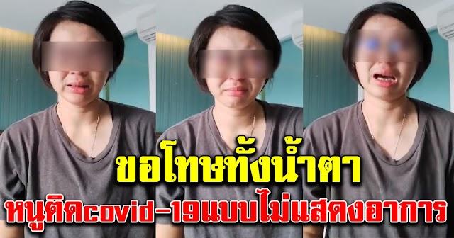 สาวอัดคลิป ร้องไห้ทั้งน้ำตา สารภาพติดเชื้อcovid-19 ไม่มีอาการใดๆก่อนหน้า ขอโทษทำให้คนอื่นเดือดร้อน
