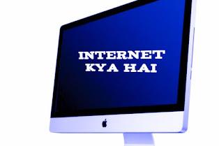 Internet kya hai puri jankari hindi me