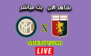 مشاهدة مباراة انتر ميلان وجنوى بث مباشر اليوم السبت 25-07-2020 الدوري الايطالي