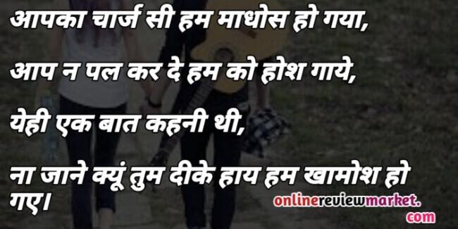 Love Shayari Hindi For Girlfriend | लव शायरी हिन्दी में गर्लफ्रेंड और बॉयफ्रेंड के लिए : onlinereviewmarket.com