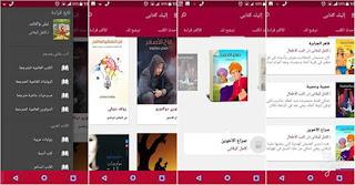 افضل تطبيق لتحميل وقرائة الكتب والروايات العربية والاجنبية المترجمة للاندرويد، تطبيق كتب عربية، تحميل كتب