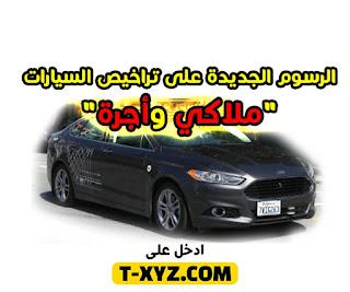 """الرسوم الجديدة على تراخيص السيارات """"ملاكي وأجرة"""""""