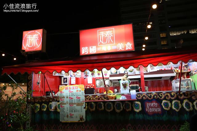 新竹走跳貨櫃市集餐廳,走泰-越泰跨國美食