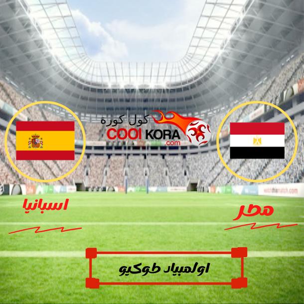 تعرف على موعد مباراة مصر ضد اسبانيا والقنوات الناقلة لها