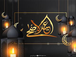 صور معايدة العيد الكبير 2019 عيد اضحي مبارك