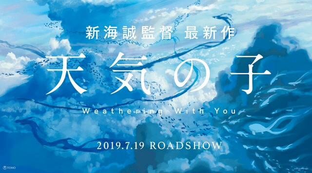 film terbaru makoto shinkai