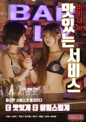 Bikini Bar Delicious Service (2020)