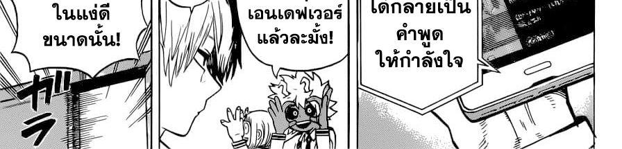 อ่านการ์ตูน Boku no Hero Academia ตอนที่ 241 หน้าที่ 46