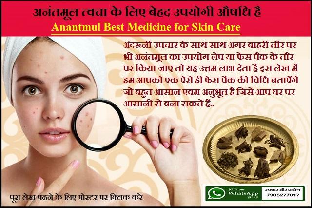 अनंतमूल त्वचा के लिए बेहद उपयोगी औषधि है