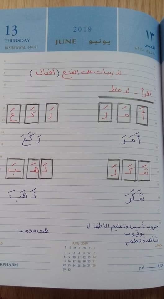 شيتات تأسيس اللغة العربيه للأطفال للاستاذة/ هدى محمد 4