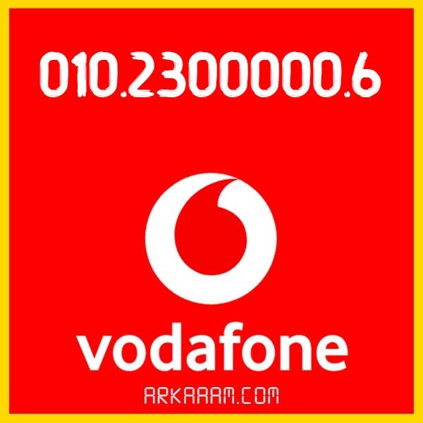 رقم فودافون Vodafone Premium 01023000006