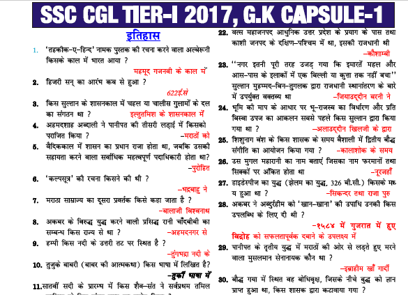 SSC CGL 2017 Tier-1 Examination GK Capsule PDF Free Download