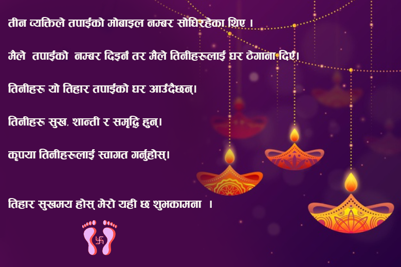 new tihar wishes in nepali