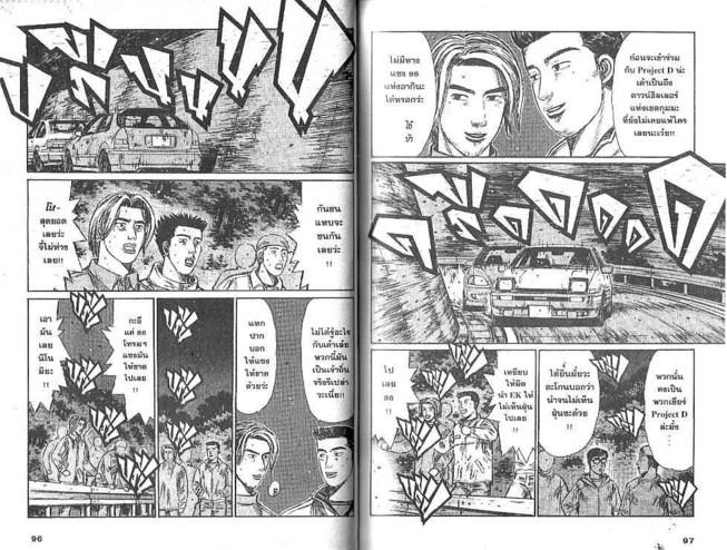 Initial D - หน้า 47