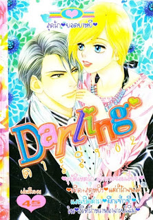 Darling เล่ม 62