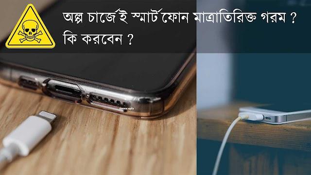 অল্প চার্জেই স্মার্টফোন মাত্রাতিরিক্ত গরম হলে কি করবেন ? এটা কি বিপজ্জনক ? | What to do if the smartphone overheats for a small charge ?