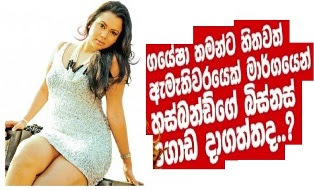 Chat with Gayesha Perera | Gossip Lanka News